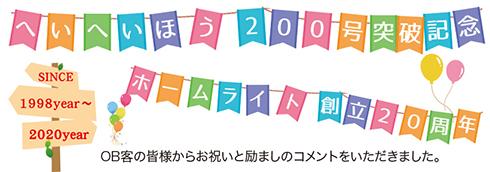 へいへいほう200号突破記念&創立20周年記念