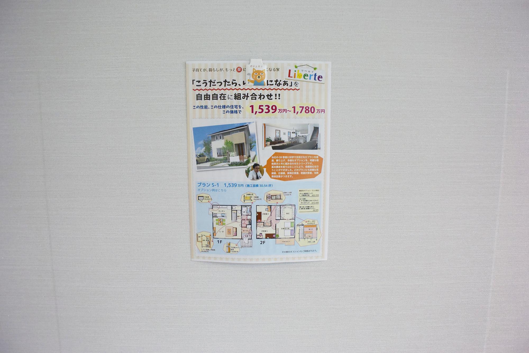 1Fリビングの壁にはマグネット仕様になっており、ちょっとしたメモや書類も簡単に壁にくっつけることができます。